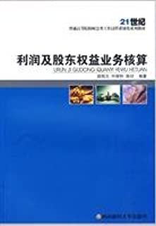 profit and shareholders equity business accounting(Chinese Edition)