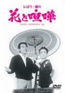 ひばり・橋の花と喧嘩 [DVD]