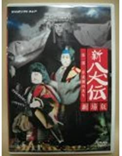 NHK DVD 人形劇 新・八犬伝 劇場版