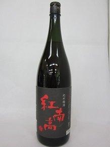★最高級の梅酒の素材「紅南高梅」使用★【中野BC】紀州梅酒 紅南高 1.8L 20度
