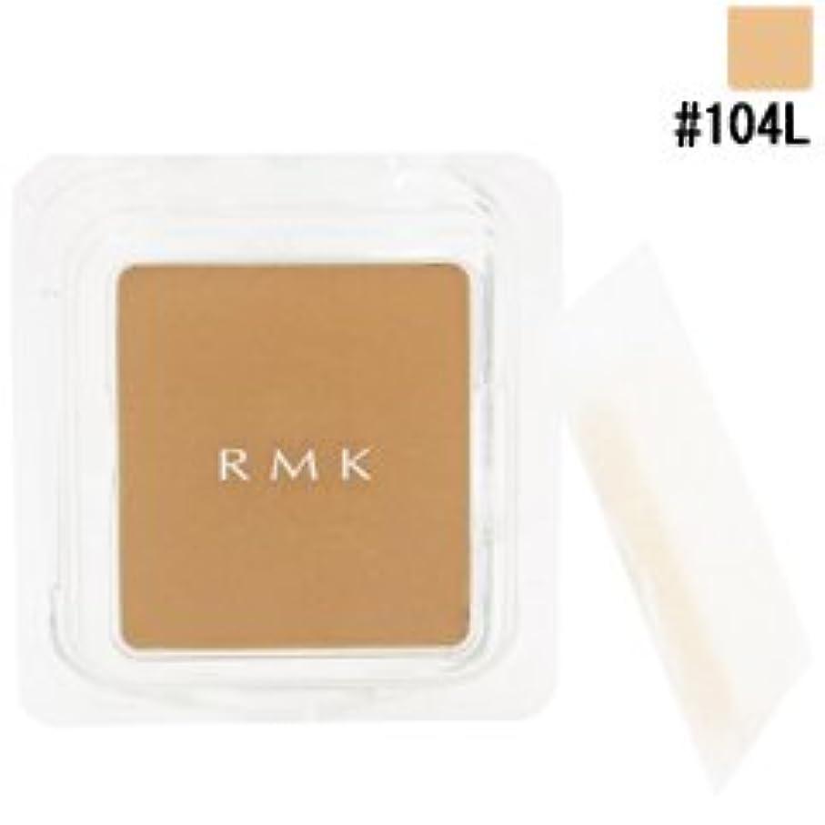 深めるあごひげタイヤ【RMK (ルミコ)】UVパウダーファンデーション (レフィル) #104L 11g