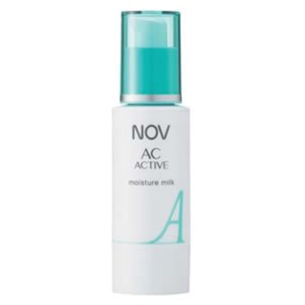 ボイラー険しい恒久的NOV ノブ ACアクティブ モイスチュアミルク n 50mL 医薬部外品