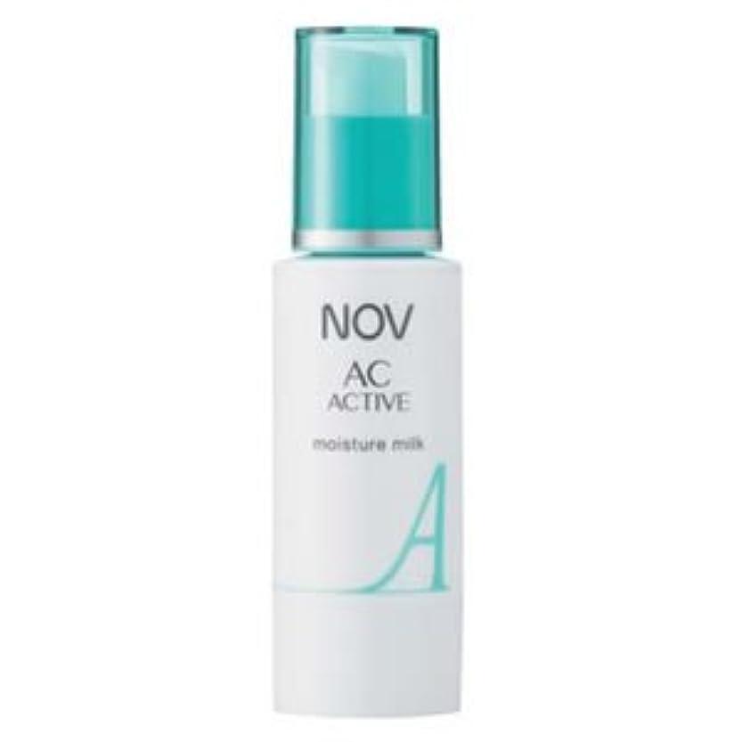 一緒補正新しい意味NOV ノブ ACアクティブ モイスチュアミルク n 50mL 医薬部外品