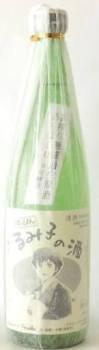 すっぴんるみ子の酒 あらばしり純米 無濾過生原酒 720ml