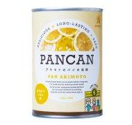 パン・アキモト:レギュラーシリーズ「パンの缶詰 ハチミツレモン 24缶」
