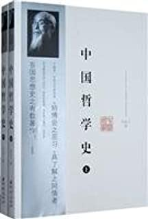 History of Chinese Philosophy - Two Complete Volumes (Chinese Edition)