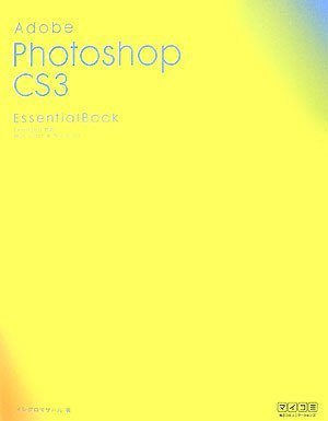 Adobe Photoshop CS3 Essential Book Extended対応 Macintosh & Windows