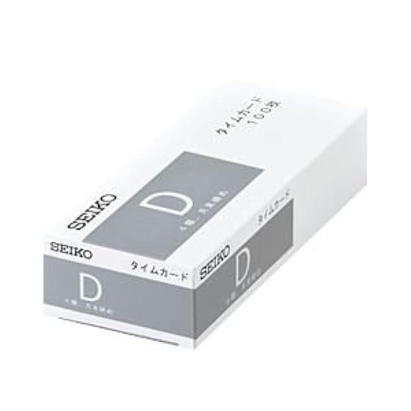 価格時々時々想像力豊かな(業務用セット) セイコー タイムカード 片面印字 月末締め用カード D 【×3セット】 dS-1644060
