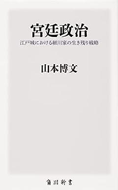 宮廷政治 江戸城における細川家の生き残り戦略 (角川新書)