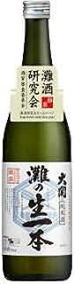 大関 灘の生一本 純米酒720ml