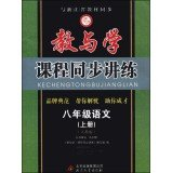 Teaching and learning curriculum synchronization speaking practice: on the eighth-grade language (PEP)(Chinese Edition)