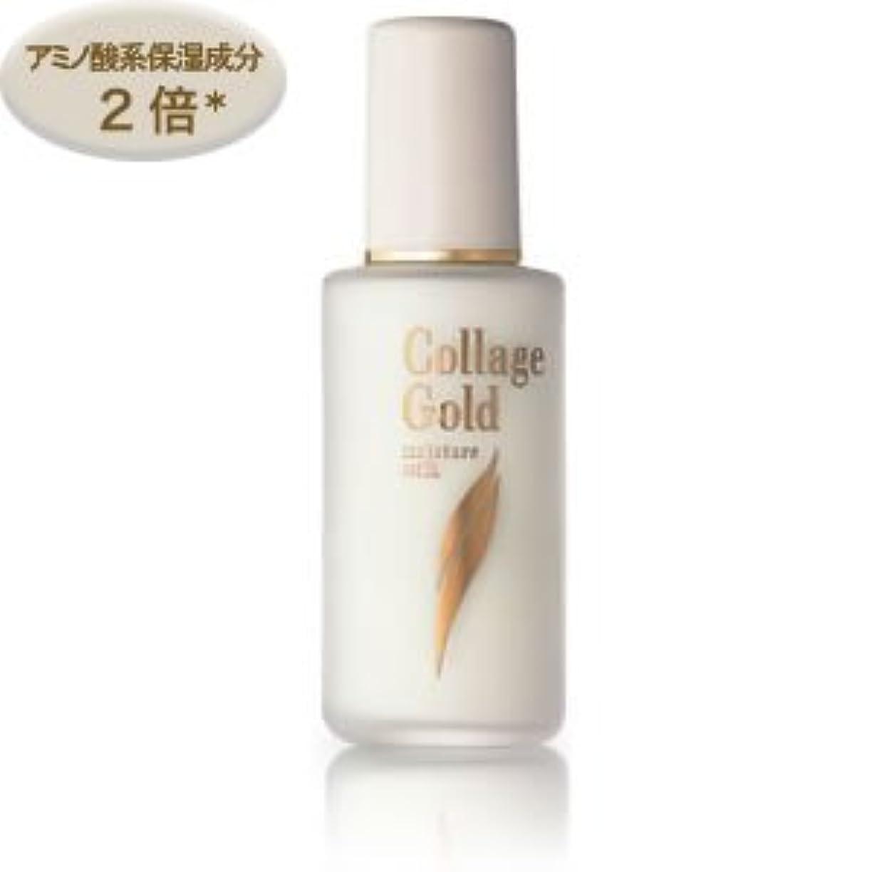 同じホストうんざりコラージュ乳液ゴールドS100ml