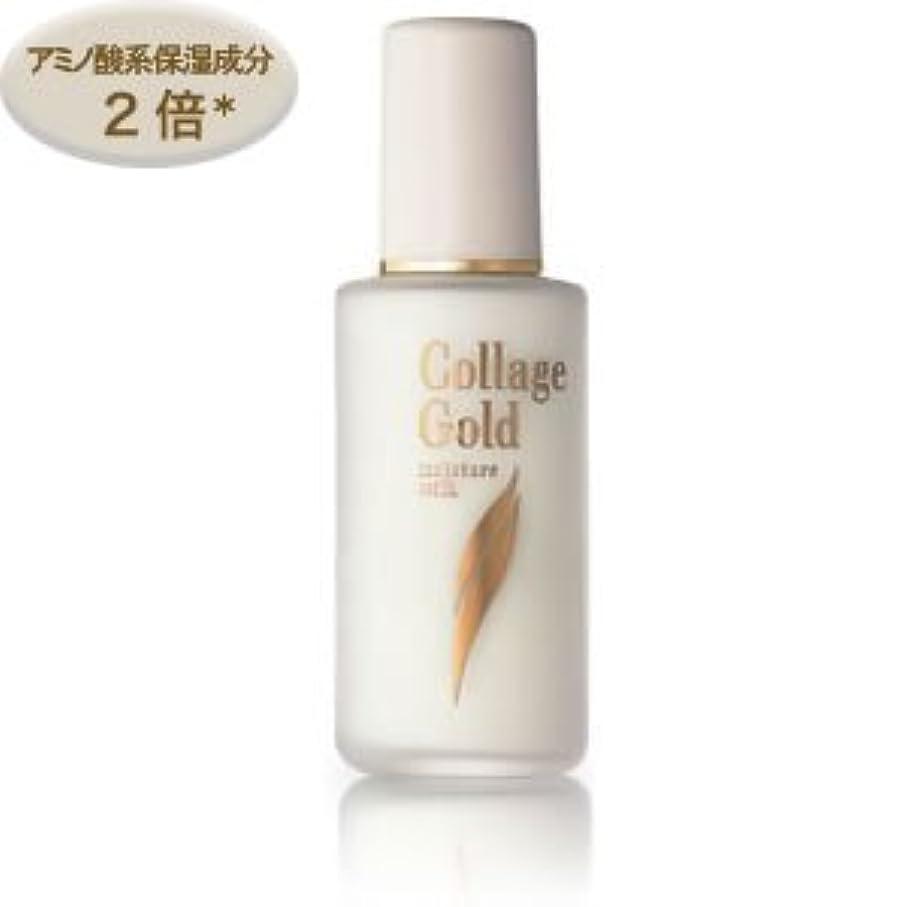 ソフトウェア集まる驚コラージュ乳液ゴールドS100ml