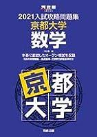 2021大学別入試攻略問題集 京都大学 数学 (河合塾シリーズ)