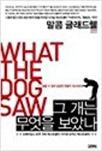 What the Dog Saw: And Other Adventures (Korean Edition)