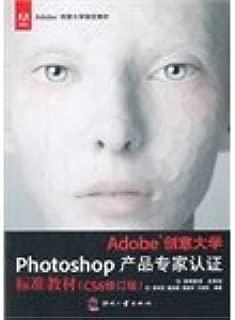 Adobe Photoshop Creative Product Specialist certification standards university teaching (CS6 revised edition) Adobe Creative university textbook(Chinese Edition)