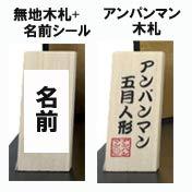 アンパンマン五月人形(2019年発売品)