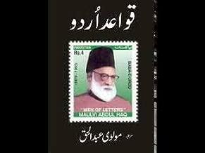 Qawaid e Urdu By Maulvi Abdul Haq