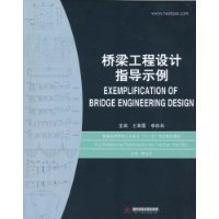 example of bridge engineering design guide [paperback](Chinese Edition)