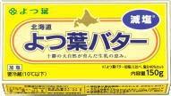 よつ葉バター減塩 150g×4 冷蔵