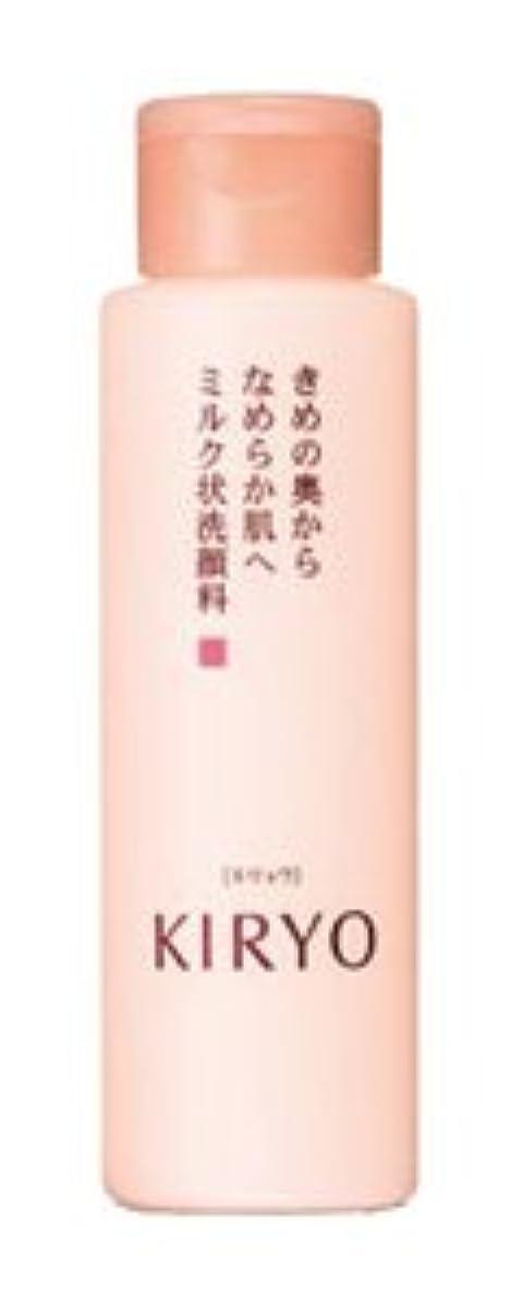 罪人息切れ従順なキリョウ ウォッシングミルク 125ml( 植物派化粧品)