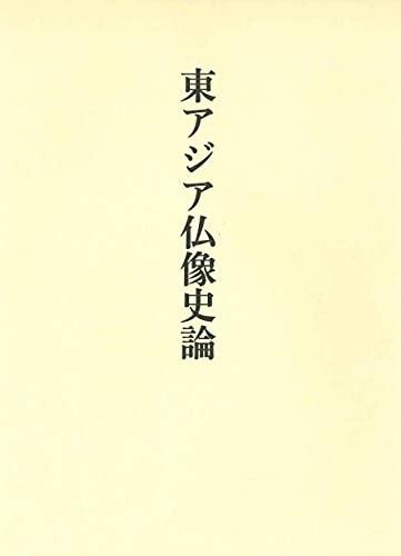 東アジア仏像史論 (ヒガシアジアブツゾウシロン)
