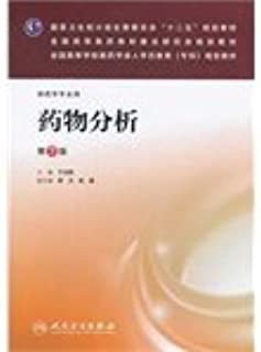 Drug analysis (third edition Adult Education Specialist Pharmacy)(Chinese Edition)