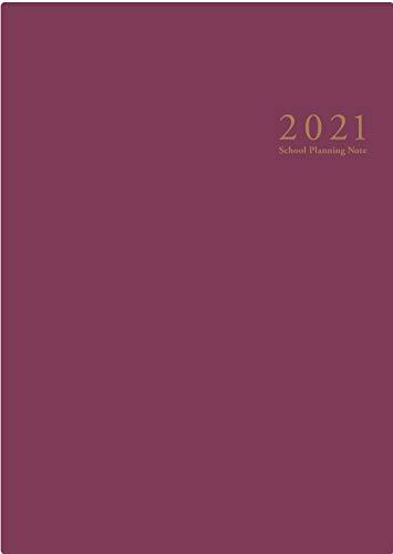 スクールプランニングノート2021 B 限定色 (中学・高校教師向け)