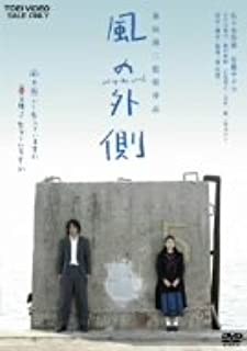 風の外側 [DVD]
