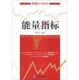 Stocks unique trick Series : Energy Indicators(Chinese Edition)