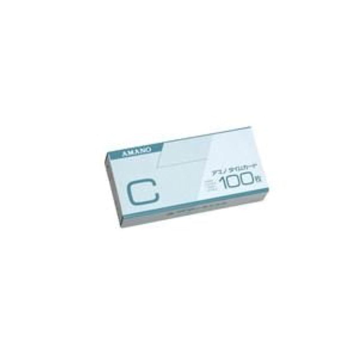 ライラック気味の悪い逆(業務用30セット) アマノ 標準タイムカードC 100枚入 ×30セット ds-1738874
