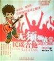 Guitar madman secret training camps: Super folk guitar without trouble introductory tutorial (with CD-ROM(Chinese Edition)