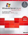 Microsoft Windows Server 2003 R2 Standard Edition アカデミック 5クライアントアクセスライセンス付