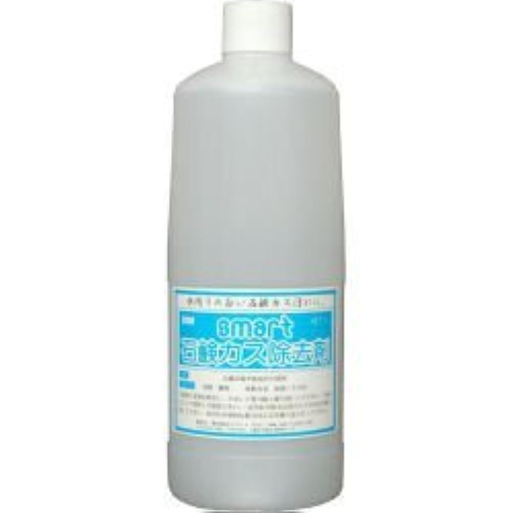 送った池奨励スマート石鹸カス除去剤 1L