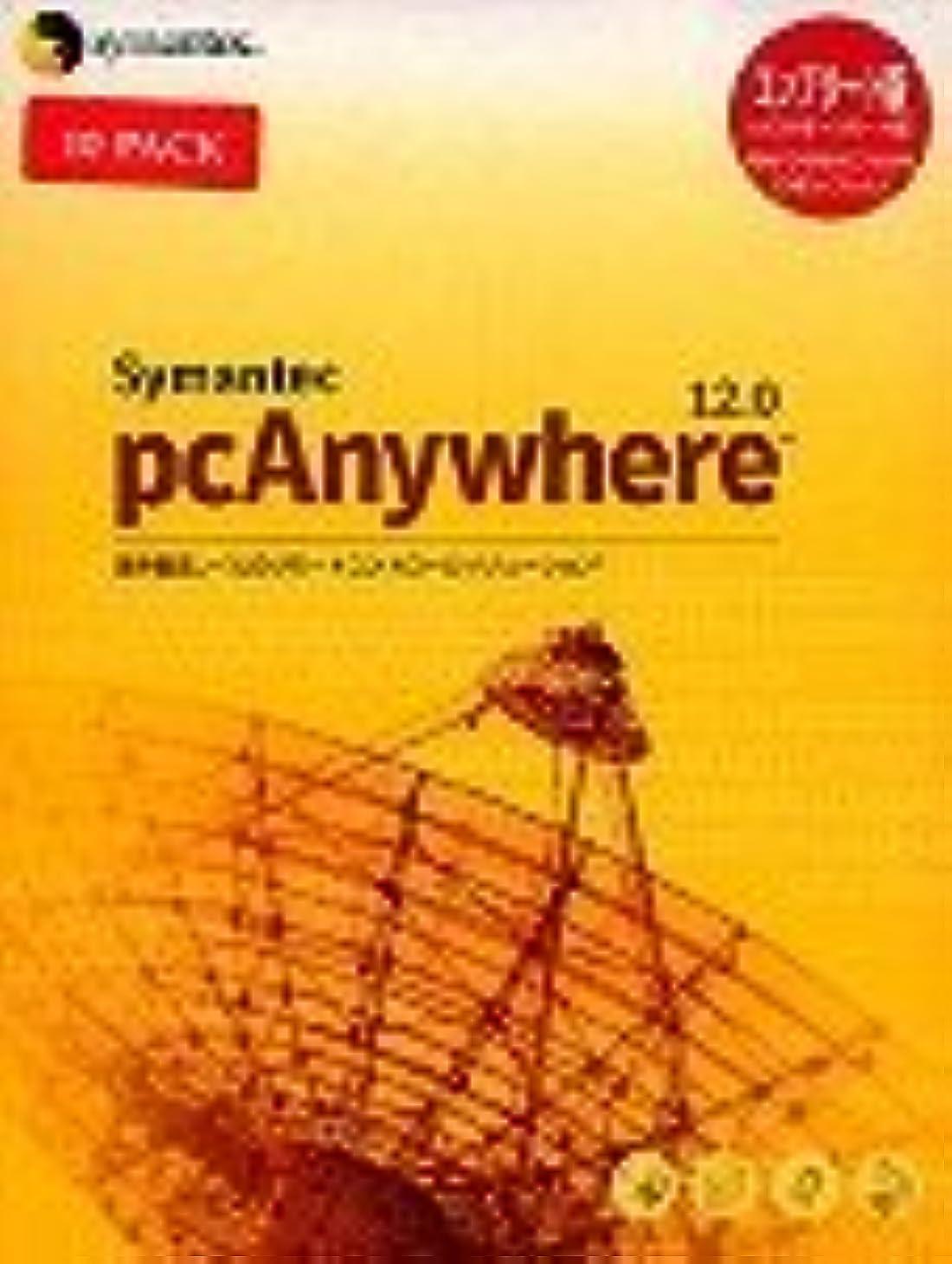 謎めいたアカデミック採用【旧商品】Symantec pcAnywhere 12.0J Complete 10pack版