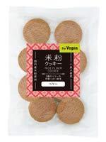 オーサワジャパン 米粉クッキー(ベリー) 60g×10個
