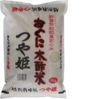 令和2年産 山形県産特別栽培米 白米 つや姫 5kg