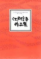 江戸信吾 作曲 琴 楽譜 SOUTHERN CROSS 南十字星 (送料など込)