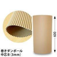 ガラスなど割れ物の緩衝材に!3mm厚の片面ダンボール(600mm×30m)1本