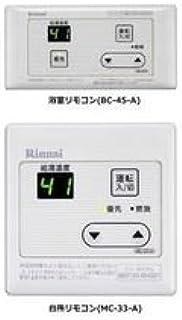 [BC-45-A + MC-33-A]リンナイ給湯器用 リモコンセット (BC45A MC33A)
