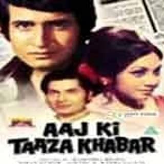Aaj Ki Taaza Khabar by Kiran Kumar; I.S.Johar; Asrani; Paintal