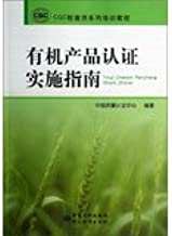 CQC inspectors series training course : Organic Product Certification Implementation Guide(Chinese Edition)