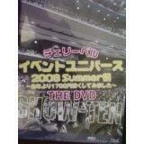 チェリーベルイベントユニバース2006Summer前~去年より1700円安くしてみました~ THE DVD