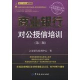 Li Jin Bank Training Center Bank Product Manager . Account Manager Qualification Exam Series: Commercial Bank corporate credit training ( 3rd Edition )(Chinese Edition)