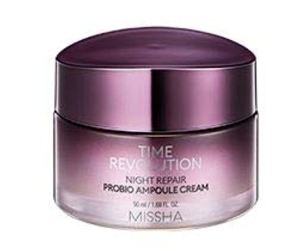 ラオス人ゲームチャーミング[NEW!!] MISSHA TIME REVOLUTION_Night Repair Probio Ampoule Cream ミシャ タイムレボリューション ナイト リペア プロバイオ アンプル クリーム 50ml [並行輸入品]