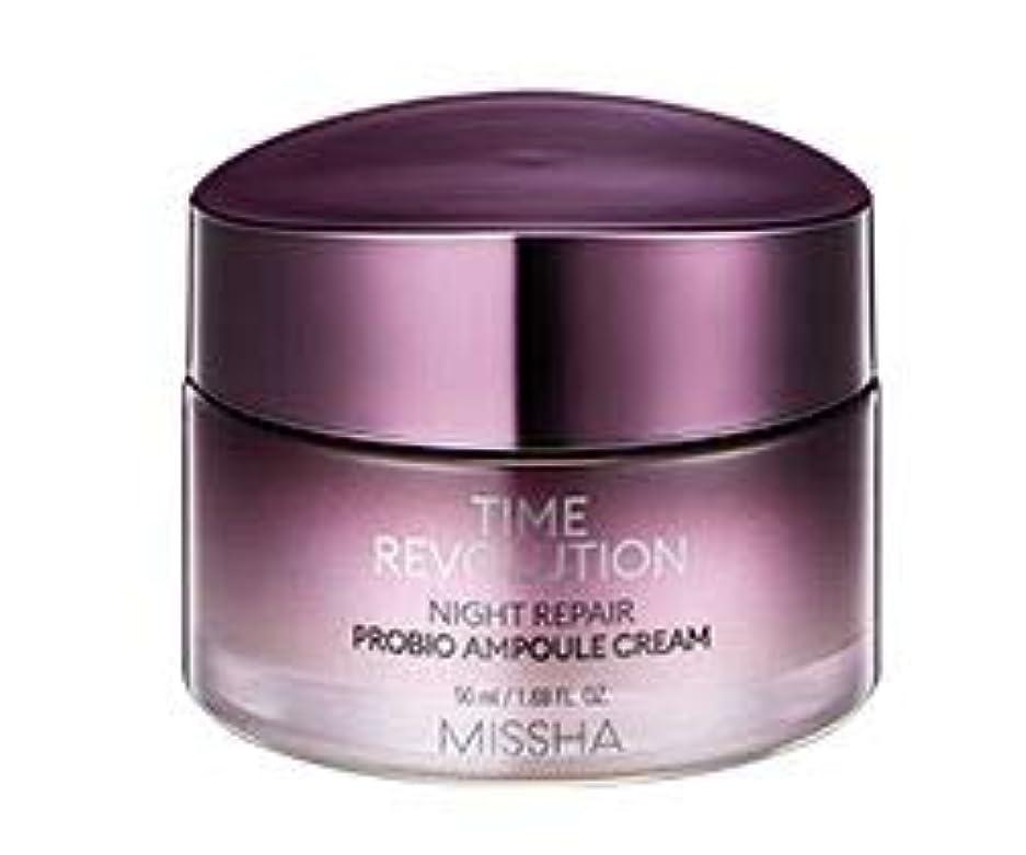 医療の閲覧する私たち自身[NEW!!] MISSHA TIME REVOLUTION_Night Repair Probio Ampoule Cream ミシャ タイムレボリューション ナイト リペア プロバイオ アンプル クリーム 50ml [並行輸入品]