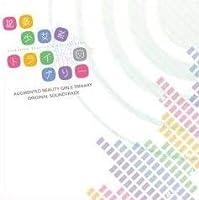 『拡張少女系トライナリー』 CD イラスト集 グッズ (オリジナルサウンドトラック)
