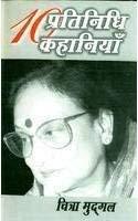 Dus Pratinidhi Kahaniyan Chitra Mudgal