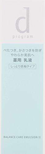 dプログラム『バランスケアエマルジョンR』(医薬部外品)