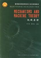 机械原理/普通高等学校机械工程类专业双语系列教材